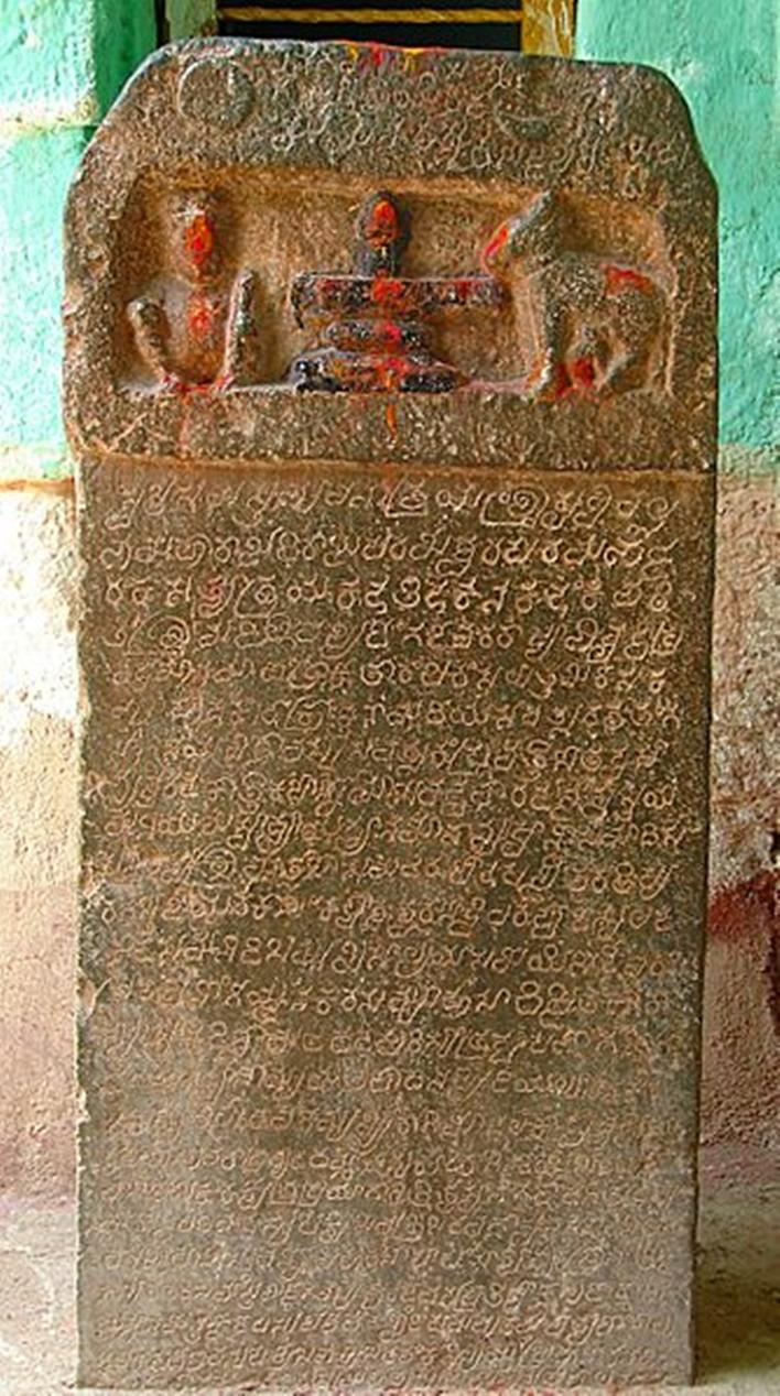 Koppal, Kuknur, Kannada inscription
